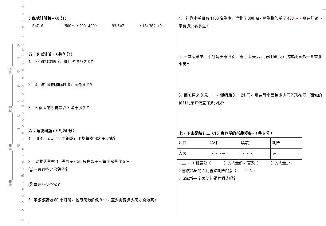 8开纸-小学数学二年级下册期末测试卷反面