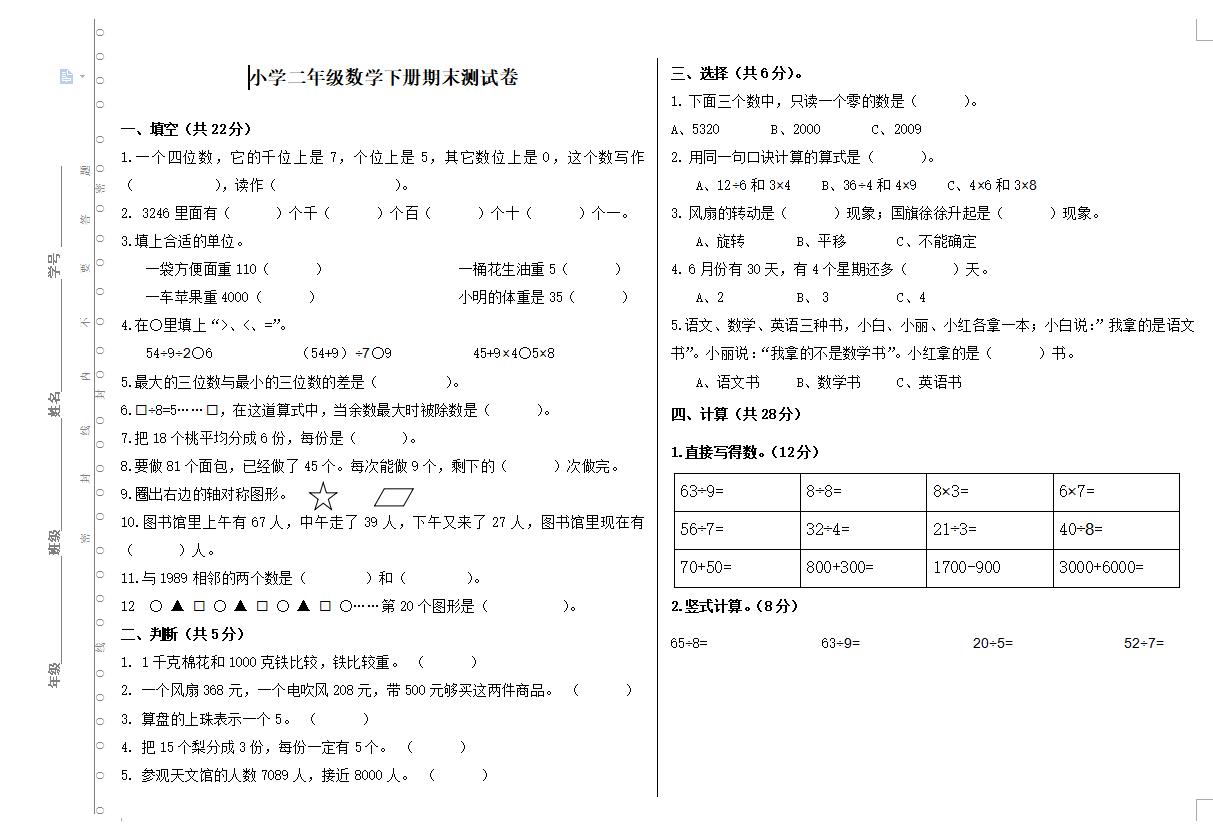 8开纸-小学数学二年级下册期末测试卷正面
