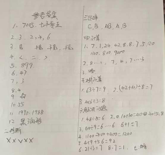 8开纸-小学数学二年级下册期末测试卷参考答案