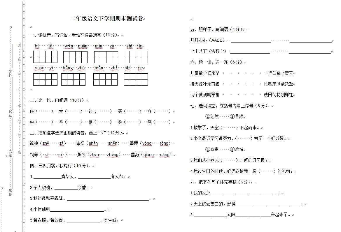 二年级语文下学期期末测试卷正面.png