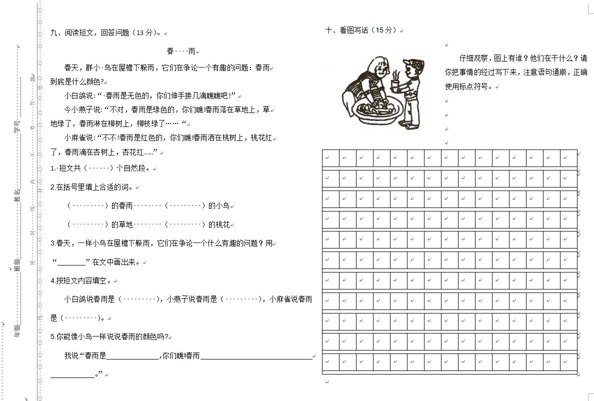 二年级语文下学期期末测试卷反面.png